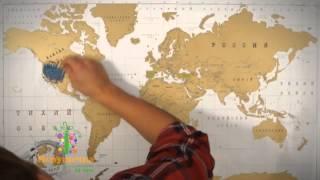 скретч карта мира 1(, 2014-10-03T11:38:28.000Z)