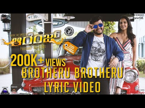 Orange - Brotheru Brotheru Lyric Video | Golden Star Ganesh, Priya Anand | SS Thaman | Prashant Raj