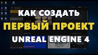 Создание проекта в Unreal Engine 4 для начинающих | Видео уроки на русском(Из этого урока ты узнаешь как создать свой первый проект в Unreal Engine 4. Подпишись на канал чтобы первым узнава..., 2016-07-19T12:27:52.000Z)