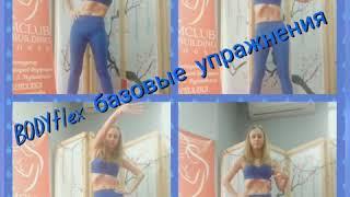 Базовые упражнения БОДИФЛЕКС дыхательная гимнастика для похудения