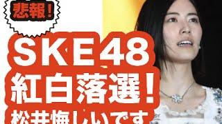 SKE48は紅白落選、松井珠理奈「悔しいです」 チャンネル登録お願いしま...