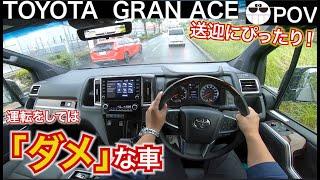 【日本一の送迎車】グランエースは運転より後部座席が一番いい。【目線動画】 POV driving in Japan TOYOTA GRANACE