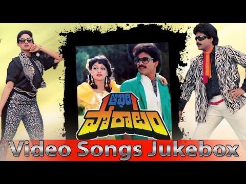 Aakhari Poratam Movie    Video Songs Jukebox    Nagarjuna, Sridevi, Suhasini
