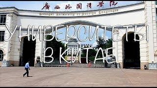 КИТАЙ | УНИВЕРСИТЕТЫ В КИТАЕ | КИТАЙСКОЕ МЕТРО
