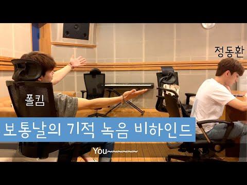 보통날의 기적 보컬녹음 당일 비하인드 (Feat. 고통받는 폴킴)