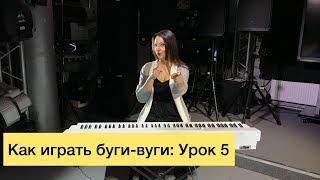 Как играть буги-вуги на фортепиано. Урок 5. Риф в правой руке