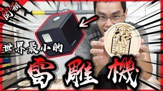 世界上最小的雷雕機!頻道終於要舉辦第一次的抽獎活動啦!【胡買海開】