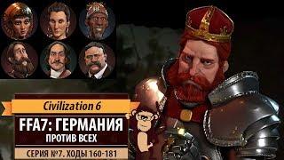 Германия против всех в FFA7! Серия №7: Отложенное решение (ходы 160-181). Civilization VI
