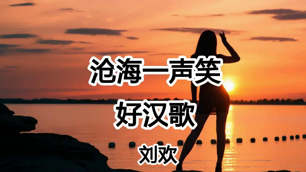 劉歡《滄海壹聲笑+好漢歌》【2019新歌首發】 - YouTube