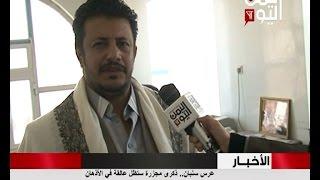 عرس سنبان .. ذكرى مجزرة ستظل عالقة في الاذهان 04 - 10 - 2016