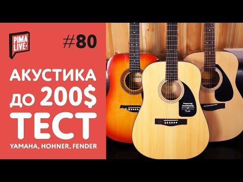 Тест 3-х Акустических гитар до 200$