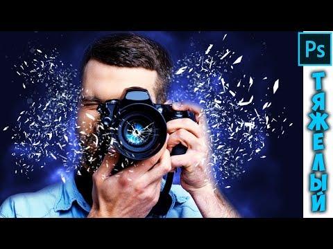 19. Туториал: ЭФФЕКТ РАЗБИТОГО СТЕКЛА в фотошоп | Glass Shatter Effect In Photoshop