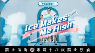 7-ELEVEN【Ice Makes Me High】最新單曲MV