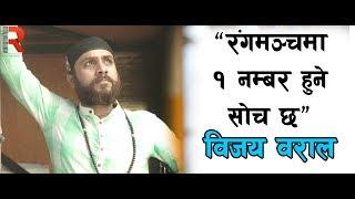 Bijay Baral || रंगमंचमा १ नम्बर हुने सोच छ || Rangamanch Episode 1