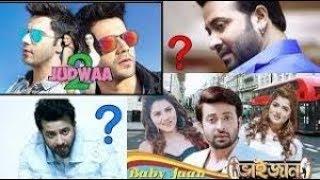 Audience Opinion on Bhaijaan Elo Re||Shakib Khan-Srabanti-Payel||Tollywood Secrets