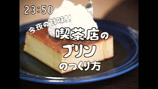 昭和96年に作られた喫茶店のプリン