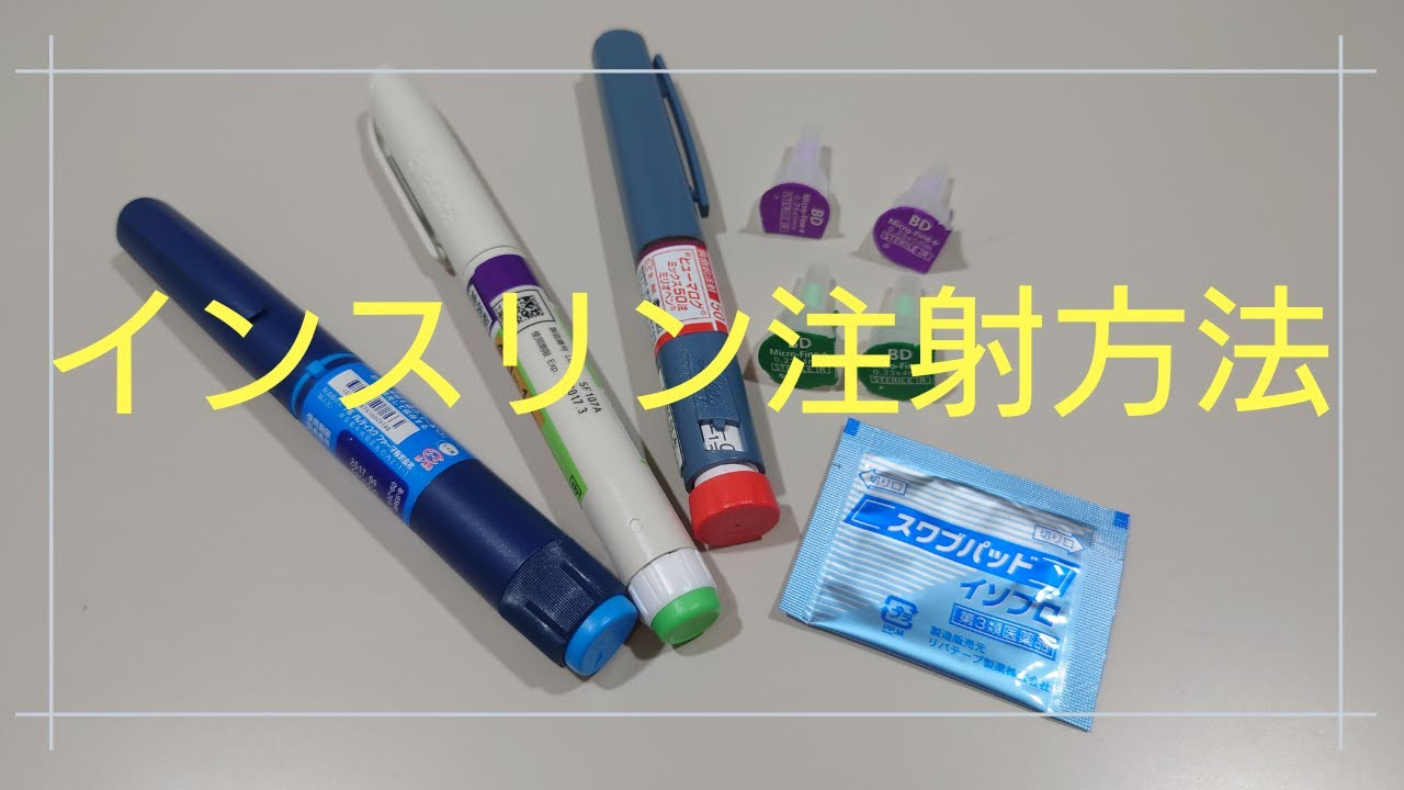 インスリン 注射器