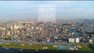 【足立区】「空カラアダチ」ロングバージョン(BGMあり)