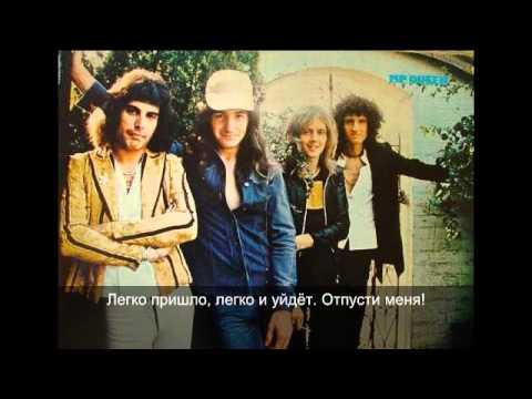 Queen - Богемная рапсодия (перевод) скачать песню mp3