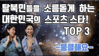 탈북민을 소름돋게 만드는 대한민국 스포츠 스타들 TOP3