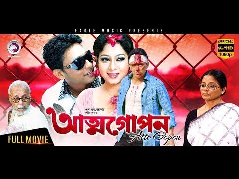 Bangla Movie   Attogopon   Zayed Khan, Shabnur, ATM Shamsuzzaman   Eagle Movies (OFFICIAL)
