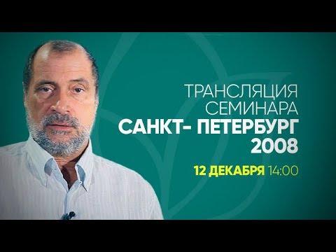 Перед практикой 15 декабря - трансляция семинара в Санкт-Петербурге