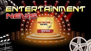ENTERTAINMENT NEWS  | BOLLYWOOD  NEWS |  NETWORK NEWS GUJARAT