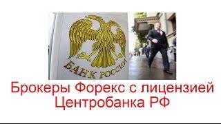 ТОП 4 Брокеры Форекс с лицензией Центробанка РФ