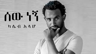 Kaleb Alaho - Sew Negn | ሰው ነኝ - New Ethiopian Music 2019 (Official Video)