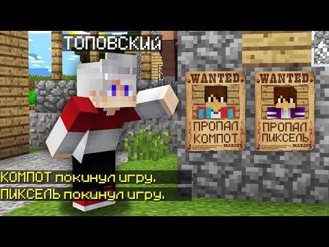 ПОЧЕМУ МОИ ДРУЗЬЯ КОМПОТ И ПИКСЕЛЬ ПРОПАЛИ ИЗ ДЕРЕВНИ В МАЙНКРАФТ 100% Троллинг Ловушка Minecraft