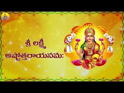 Sri Lakshmi Ashtothram 108 | Sri Lakshmi Ashtottara Shatanamavali Stotram | Sri Lakshmi Devi Songs