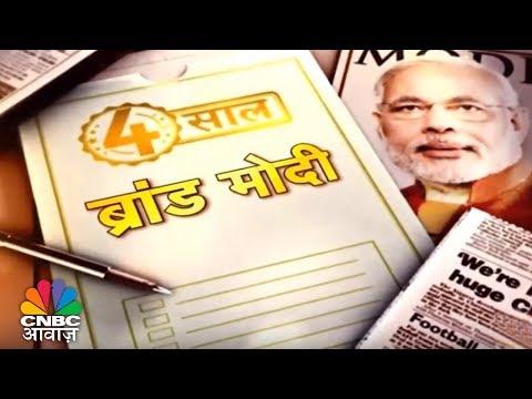Awaaz Adda | Modi सरकार के 4 साल | कितना मजबूत है ब्रांड मोदी? | CNBC Awaaz
