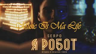 SERPO x ForeN - Привык (2018)