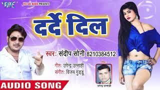 आ गया Sandeep Soni का सबसे दर्द भरा गीत - Darde Dil - Bad Ghar Ke Babuni -Bhojpuri Hit Sad Song 2018
