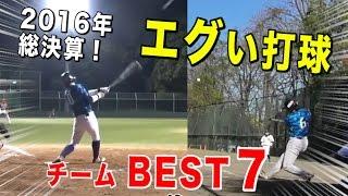 【エゲツナイ打球】2016年総まとめ!滅多に見れない超飛距離SP thumbnail