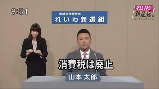 【字幕入り】政見放送・れいわ新選組代表 山本太郎 参院選2019