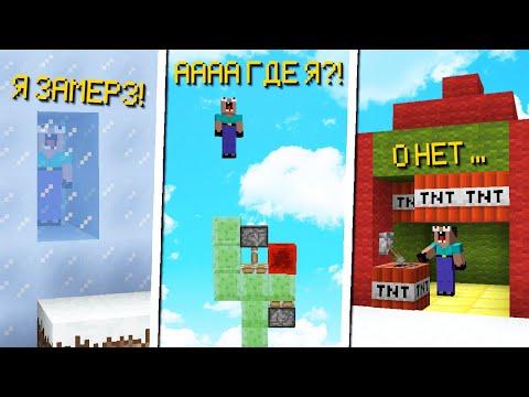 7 Способов затроллить друга в Новый Год в Майнкрафт!