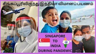 சிங்கப்பூர்🇸🇬 to இந்தியா🇮🇳 Air India - singapore to India Flight Journey  travelling during Pandemic