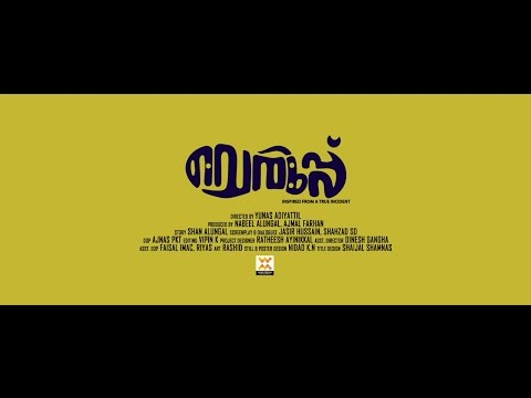 Cheruppu-ചെരുപ്പ്  Malayalam Short Film Official Trailer-2017