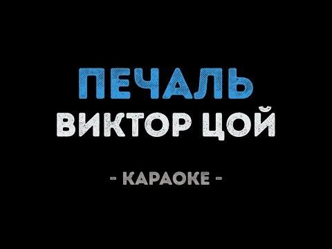 Виктор Цой - Печаль (Караоке)