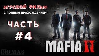Мафия 2 / Mafia II | #4 - Неугомонные! || Игровой фильм с полным прохождением