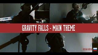 Gravity Falls - Main theme (Russian version)