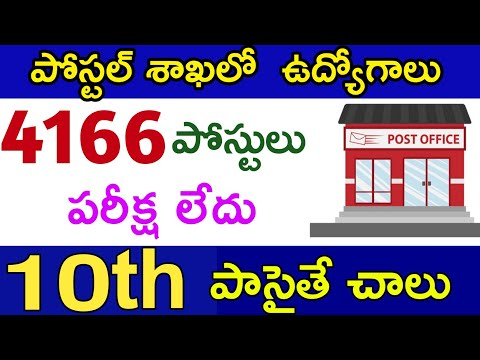 Postal Gds 2nd Cycle Notification 2020 || Postal Gds jobs 2020 || Jobs Academy