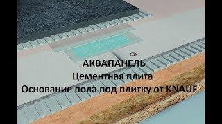 видео Укладка плитки на деревянный пол