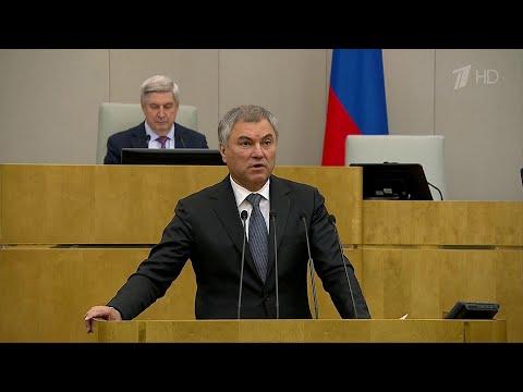 Госдума проводит заключительное заседание осенней сессии.