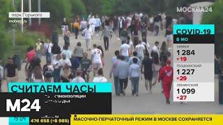 Соблюдают ли москвичи масочный режим в транспорте - Москва 24