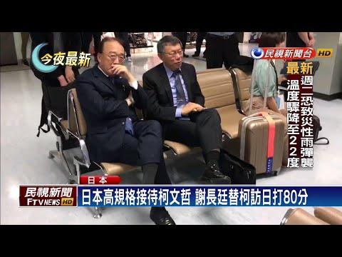柯文哲結束訪日 謝長廷幫打80分高分-民視新聞
