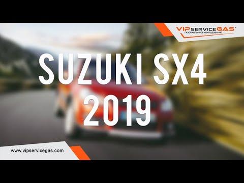 Гбо на Suzuki sx4 1.6 2019 NEW. Газ на Сузуки сх4. Landi Renzo Italy.