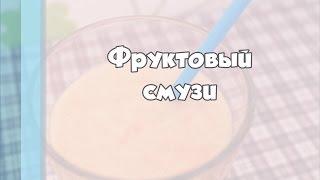 Рецепты до 3-х минут: Фруктовый смузи / рецепт с пошаговым фото
