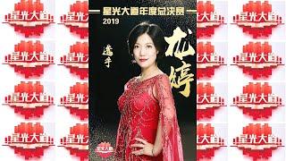決賽的忐忑 - 小龍女龍婷@CCTV星光大道2019年度總決賽